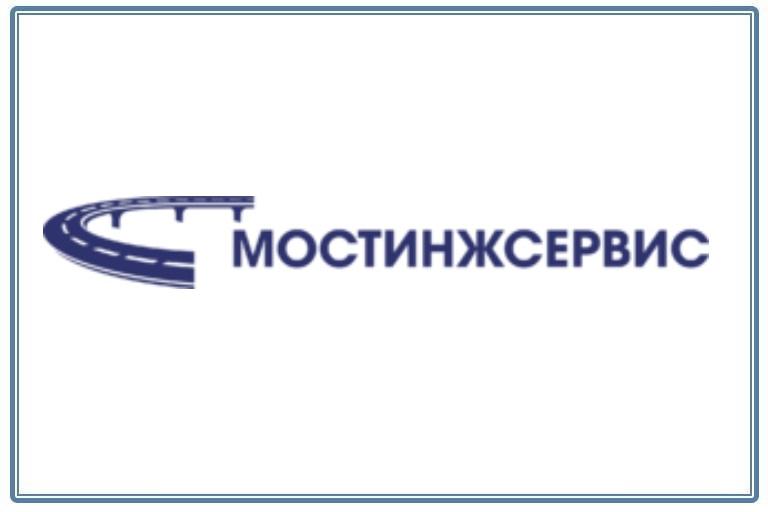 Мостинжсервис